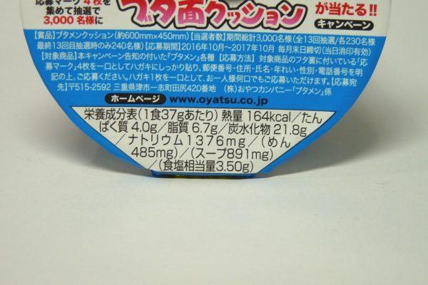 百均浪漫◆ダイソー・ブタメン タン塩味 ラーメン2個