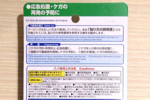 百均浪漫◆ダイソー 固定用非伸縮テーピングテープ 幅約1.25cm、長さ約5m