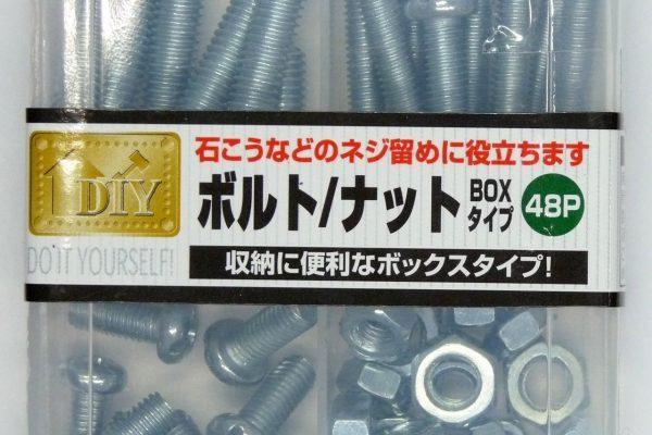 百均浪漫◆エコー金属 ボルト/ナット BOXタイプ 48Pの内容