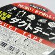 百均浪漫◆ダクトテープ
