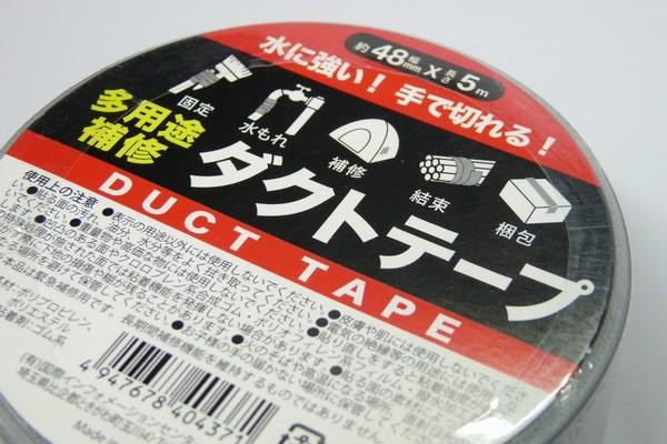 アウトドアでも便利?水に強い!手で切れる!多用途補修ダクトテープ 48mm×5m @100均 キャンドゥ