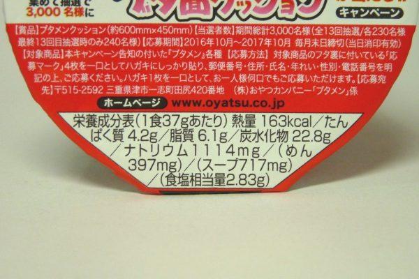 百均浪漫◆ブタメン とんこつ味 2個 100円