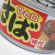 百均浪漫◆いなば日本産さば使用ひと口さば味付缶(しょうゆ)