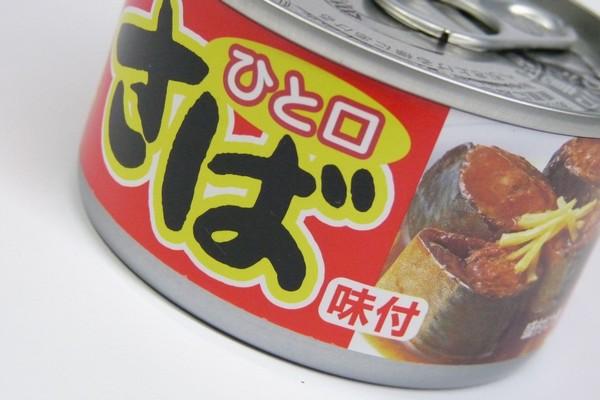 日本産小さば使用。いなばの味付さば缶(しょうゆ) @100均 ダイソー