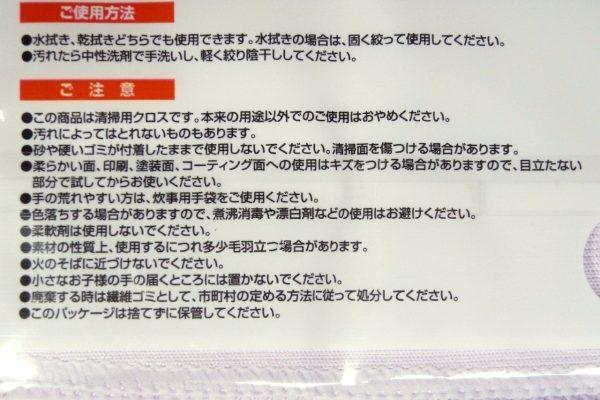 百均浪漫◆株式会社 IPシステム・メガネ拭きマイクロファイバー高機能クロス 2枚入