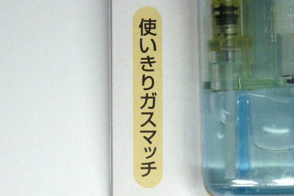 百均浪漫◆アウトドアに最適!ターボ&ロングな使い捨てライター