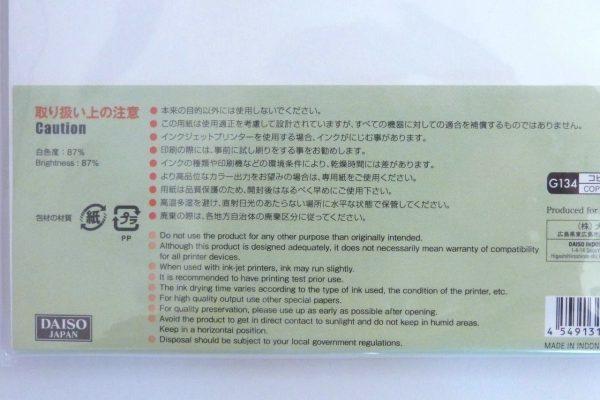 百均浪漫◆ダイソーA5コピー用紙・パッケージ裏