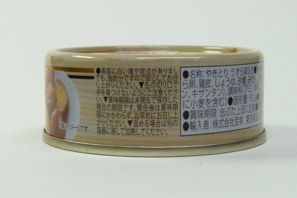 百均浪漫◆HOKO やきとり とりたまご たれ味 ・缶側面 注意書き写真