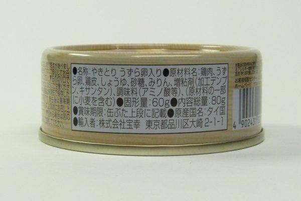 百均浪漫◆HOKO やきとり とりたまご たれ味・缶側面 原材料名写真