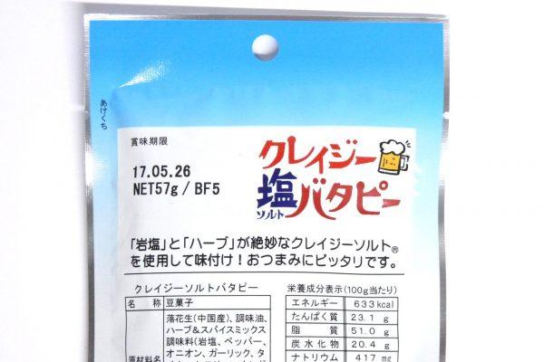 百均浪漫◆いなば クレイジーソルトバタピー・賞味期限、内容量は印刷