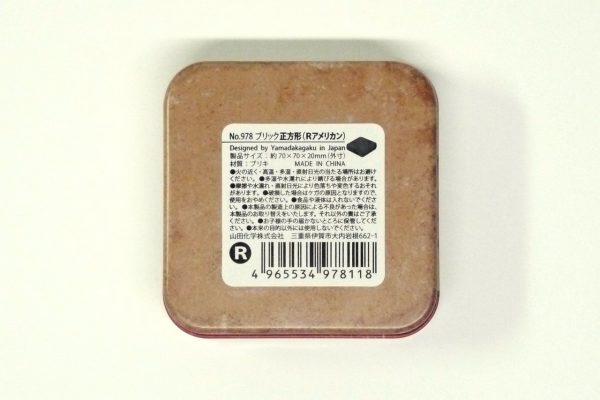 百均浪漫◆山田化学 No.978 ブリック正方形(Rアメリカン)・ケース裏側