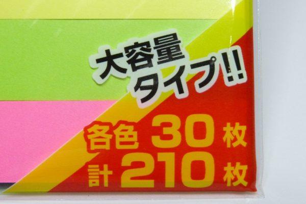 百均浪漫◆セリア 薦田紙工業 手帳にはさめるふせん・パッケージ