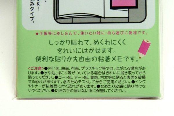 百均浪漫◆セリア 薦田紙工業 手帳にはさめるふせん・パッケージ裏側