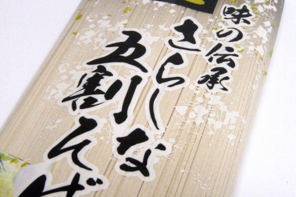 百均浪漫◆松屋製粉・松代そば善屋 匠 味の伝承 さらしな五割そば
