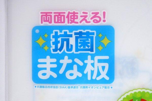 百均浪漫◆ナカヤ化学産業株式会社 抗菌まな板・SSIA準拠。