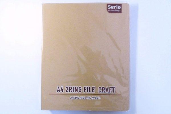 百均浪漫◆セリア A4 2リングファイル クラフト