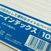 百均浪漫◆サンノート A4 30穴 PP製カラーインデックス