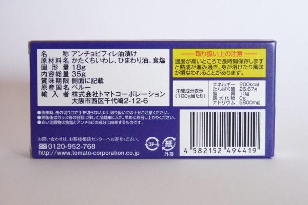 百均浪漫◆トマトコーポレーション アンチョビ。パッケージ裏。商品説明。