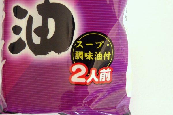 百均浪漫◆五木食品 熊本黒マー油とんこつラーメン2人前