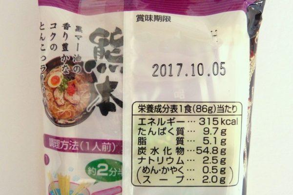 百均浪漫◆五木食品 熊本黒マー油とんこつラーメン2人前・栄養成分表。