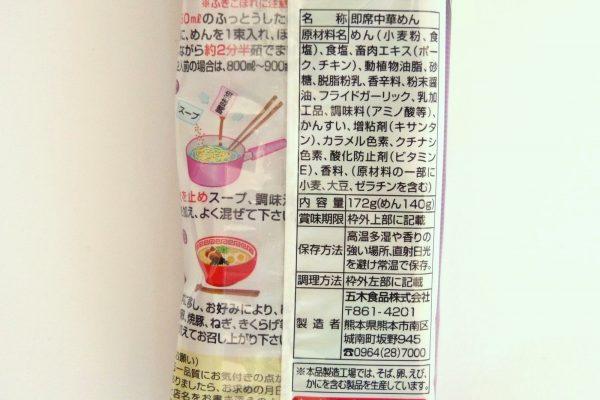 百均浪漫◆五木食品 熊本黒マー油とんこつラーメン2人前・原材料名他。