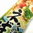 百均浪漫◆五木食品 久留米ネギとんこつラーメン。