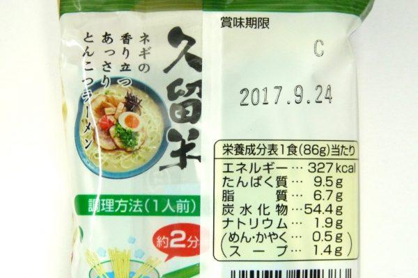 百均浪漫◆五木食品 久留米ネギとんこつラーメン。栄養成分表。