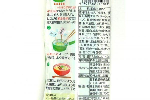 百均浪漫◆五木食品 久留米ネギとんこつラーメン。作り方。原材料名。