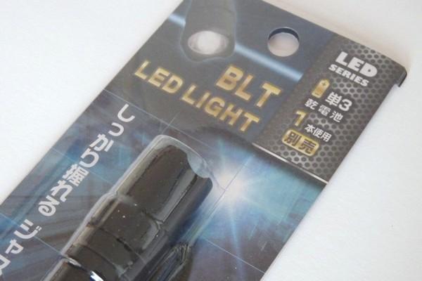 単三電池1本のLED懐中電灯!LEDライト BLT @100均 ワッツ
