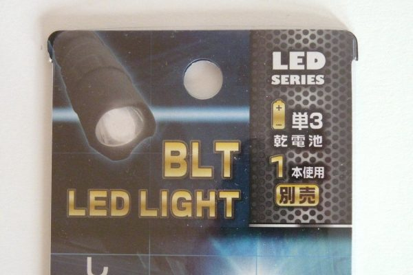 百均浪漫◆単三電池1本のLED懐中電灯。