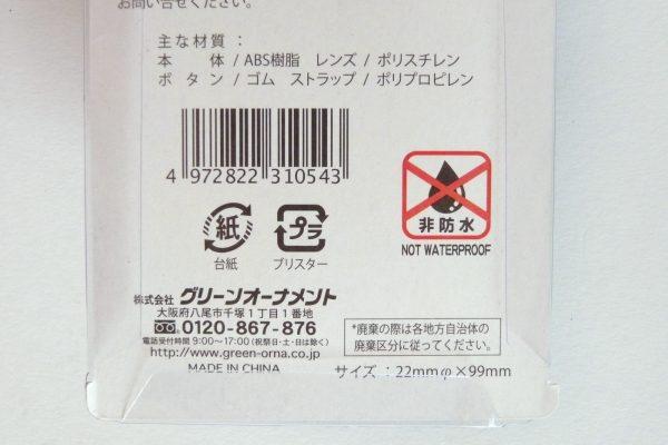百均浪漫◆単三電池1本のLED懐中電灯。防水ではありません。