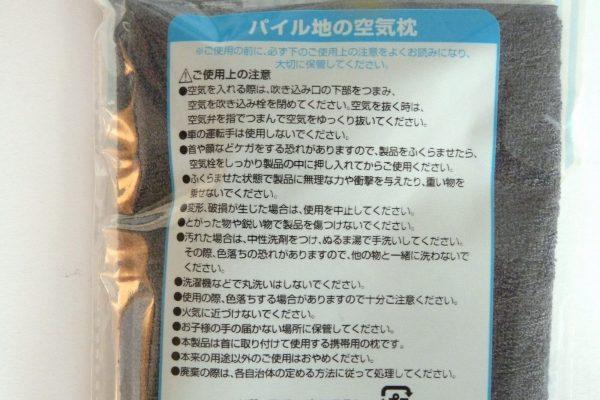 百均浪漫◆パイル地空気枕。商品説明と使用上の注意。