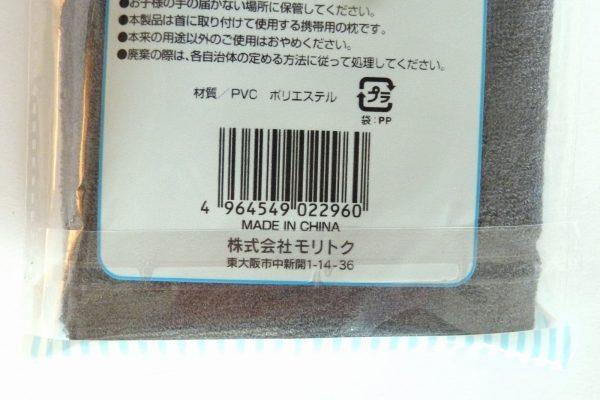 百均浪漫◆パイル地空気枕。中国製。