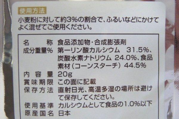 百均浪漫◆セリア・アルミ不使用ベーキングパウダー20g。