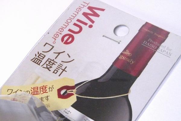 ボトルに巻いておくだけで飲み頃温度がわかる!ワイン温度計 @100均 ダイソー