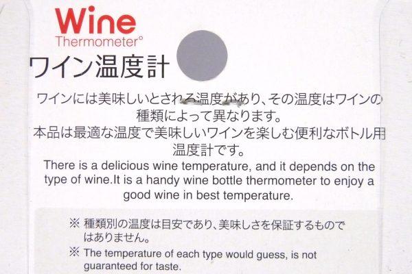 百均浪漫◆ダイソー ワイン温度計。