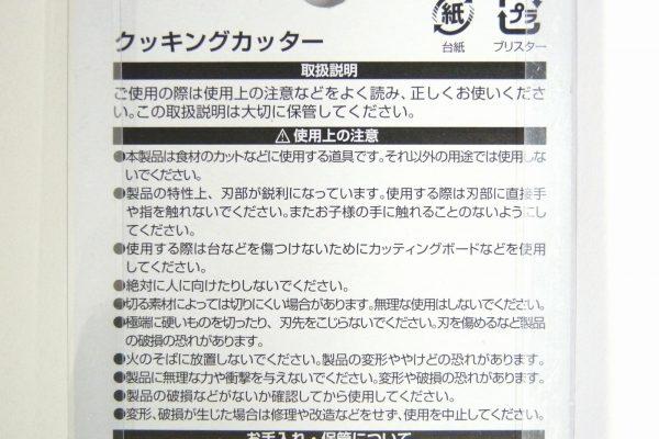 百均浪漫◆エコー金属 クッキングカッター