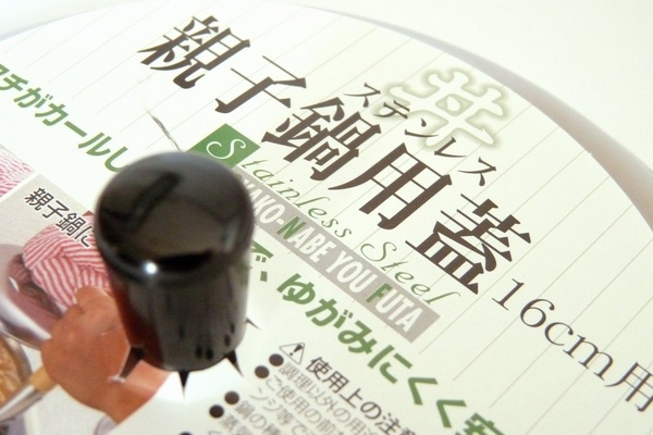 日本製!ステンレス製親子鍋用蓋 16cm用。 @100均 セリア