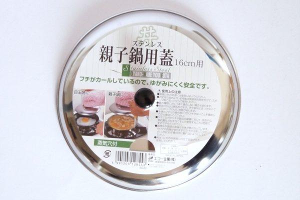 百均浪漫◆セリア・エコー金属 ステンレス製 親子鍋用蓋 16cm。パッケージ全体写真。