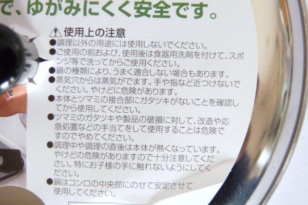 百均浪漫◆セリア・エコー金属 ステンレス製 親子鍋用蓋 16cm。使用上の注意。