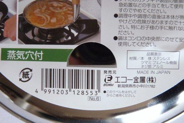 百均浪漫◆セリア・エコー金属 ステンレス製 親子鍋用蓋 16cm。