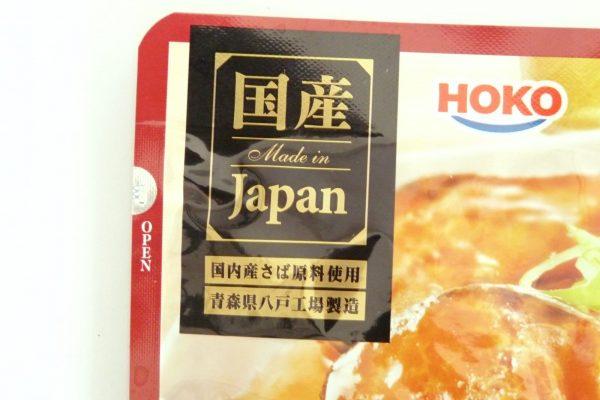 百均浪漫◆HOKO さばみそ煮 レトルトパウチ。パッケージ写真。