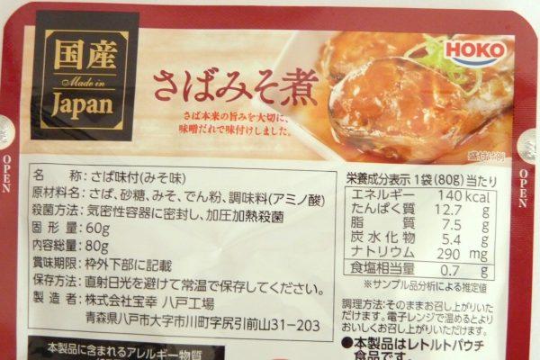 百均浪漫◆HOKO さばみそ煮 レトルトパウチ。パッケージ裏側写真。