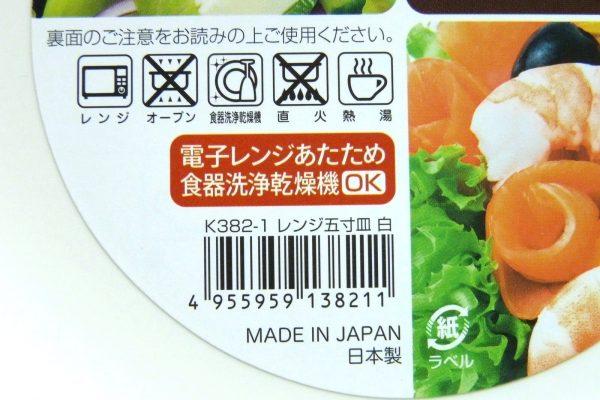 百均浪漫◆ナカヤ 日本製樹脂五寸皿。食器洗浄乾燥機も大丈夫。