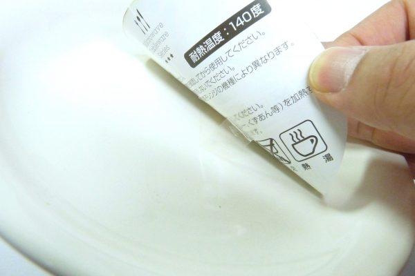 百均浪漫◆ナカヤ 日本製樹脂五寸皿。商品ラベル、きれいに剥がれていい感じ。