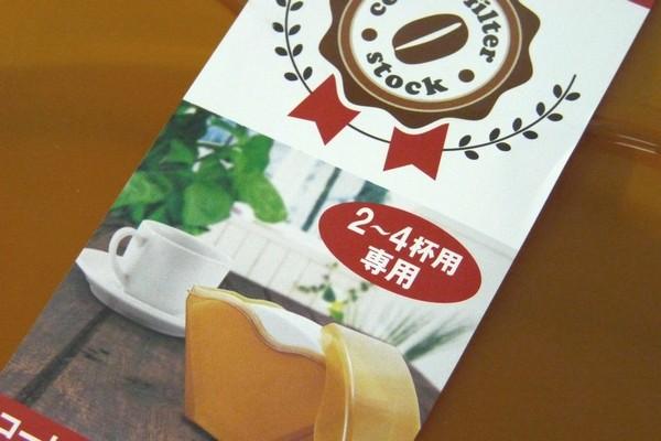 日本製!コーヒーフィルターケース。フィルターをきれいに収納 @100均 セリア