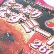 百均浪漫◆ハチ食品 たっぷり なすミート260 。