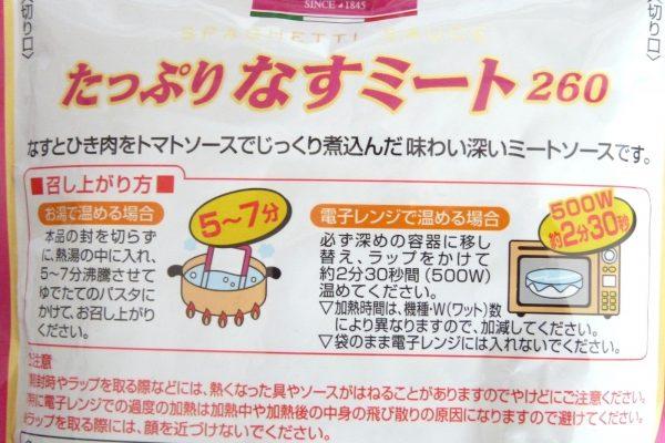 百均浪漫◆ハチ食品 たっぷり なすミート260 。パッケージ裏側写真。