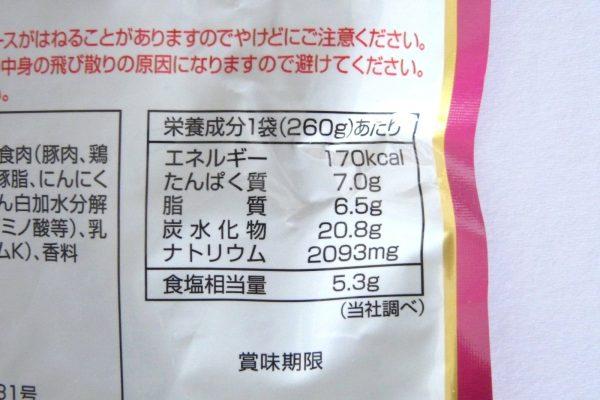 百均浪漫◆ハチ食品 たっぷり なすミート260 。パッケージ裏側写真。栄養成分。