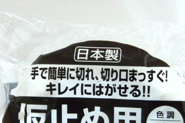 百均浪漫◆モリトク 仮止め用 養生テープ 白。日本製。